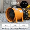 Φ250mm ファン送風機 ポータブルファン電動送風機 送風機・エアダスト本体 換気・送風・排気をアシスト 送料無料###送風機本体SHT-250###