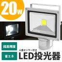 楽天お宝ワールドLED投光器 20W 投光器 センサーライト LED作業灯 センサー 防水・防塵加工!防犯対策!【送料無料】###感知ライトWI-20W★###