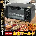 トースター オーブントースター 800W 2枚 上下 切替 ...