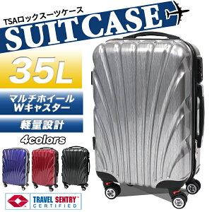 スーツケース キャリーバッグ マルチキャスター 35L 機内持込み可 TSAロック付 小型 Sサイズ 1〜3泊 鏡面加工 光沢 送料無料 お宝プライス/###ケース8009-1-S###