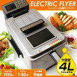 【送料無料】電気フライヤー 家庭用 大型 4L 高機能 マイコン制御 ボタンひとつでオート調理!!###フライヤー11301A0☆###