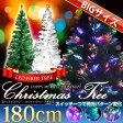 お宝プライス【送料無料6,980円】クリスマスツリー LED ファイバーツリー 180cm 北欧 豪華 イルミネーション 高輝度 LEDライト ファイバー 光ファイバー シンプル ワンルーム ###クリスマスツリー180☆###