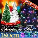 クリスマスツリー LED ファイバーツリー 180cm 北欧 豪華 イルミネーション 高輝度 LED...