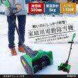 【送料無料】電動除雪機 雪かき機 超軽量 雪かき健太郎くん ###電動雪かき機QT3100☆###