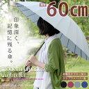 ショッピング骨傘 24本骨傘 60cm 雨傘 高強度 グラスファイバー フレーム 番傘 長傘 撥水 はっ水 大きい 傘 かさ カサ 和傘 雨 梅雨 風に強い 丈夫 送料無料 お宝プライス/###24本傘TX1403###