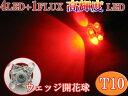 【送料無料】T10ウェッジ開花球/4LED +1FLUX/赤色/4個/###W00055赤4個★###