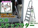 【送料無料】アルミ製手すり付5段ステップラダーはしご/脚立/###ステップラダー五段005###