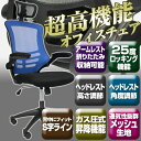 【送料無料】オフィスチェア ロッキング 椅子 パソコンチェア 超高機能 使い心地抜群###オフィスチェアX-5H###