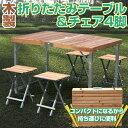 【送料無料】木製アウトドアテーブルセットアウトドアテーブル レジャーテーブル バーベキュー 折りたたみ 木製 テーブル&チェア4脚###ガーデンテーブル/004###