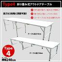 【送料無料】アウトドアテーブル ガーデンテーブル 大型 折りたたみ式 高さ調節可能###テーブルPC1824###