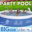 【送料無料】超BIG イージーセットプール 家庭用プール 大型 エアープール ビニールプール[5197L]###プールJL010203N###