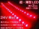 【送料無料】超高輝度・防水LEDテープライト★トラック24V★60cmレッド /###LEDモール24V60赤★###