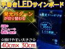 【送料無料】手書きLED電光看板◆ブラックボード◆壁掛け式◆40×30cm###パネル40X30-YGB★###