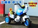 【送料無料】アメリカン ポリス三輪車■ホワイト&ブルー###三輪車ポリスMQ33###