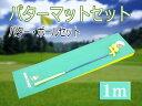 【送料無料】パターマット&ゴルフクラブセット★ボール2個付/###パターセットG6337★###