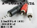 【送料無料】φ3.5mmミニジャック/RCA音声変換ケーブル/1.5M/###コード412A★###