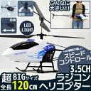 【送料無料】ジャイロ搭載◆超BIG 120cmR/C ヘリコプター/3.5CH/###ヘリFQ777-604###