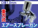 【送料無料】重力式エアースプレーガン F-75G 口径1.0mm 750cc/###スプレーガンF-75G★###