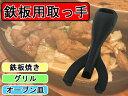 【送料無料】ステーキ鉄板用★グリル・オーブン皿に!/###フックYXC★###