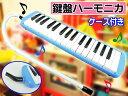 【送料無料】鍵盤ハーモニカ メロディピアノ お遊戯会 演奏会に/###ピアニカBM-32K★###