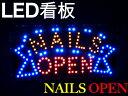 【送料無料】LED看板インテリア/「NAILS OPEN」ネオンサイン/###看板「NAILOPEN」★###