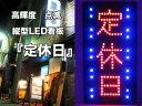 【送料無料】定休日/LED看板■居酒屋/店舗/飲食店/商売/###看板OPEN-13★###