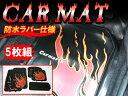 【送料無料】水洗いOK!防水ラバー カーマット5枚セット ファイヤーパターン/###車マットLJHY★###