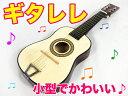 【送料無料】本格★ミニギター★ギタレレ★人気者になろう/###ギタレレJT23★###