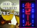 【送料無料】生ビール■LED看板■居酒屋/ビアカーデン/BAR/###看板OPEN-17★###