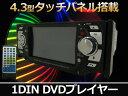 【送料無料】タッチパネル 4.3inchデジタル液晶モニター内蔵 DVD/###DVDプレーヤ430N★###