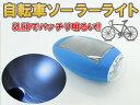【送料無料】LED ソーラー式自転車ライト 電池不要 経済BL/###ライトCD-5LED青★###