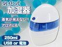 【送料無料】コンパクトサイズ気化式加湿器★USB/乾電池/###加湿器060341★###