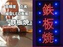【送料無料】鉄板焼/LED看板■ステーキ・お好み・もんじゃ/###看板OPEN-12★###
