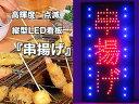 【送料無料】串揚げ/LED看板■居酒屋・屋台・メニュー/###看板OPEN-16★###