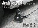 【送料無料】2t スクリュージャッキ★155〜235mm★スタンド/###ジャッキ107-2T黒★###