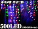 【送料無料】選べるカラー LEDイルミネーション 500球 ツララ 連結可 クリスマスイルミネーション 高輝度 /###500LBTツララ#...