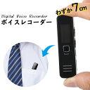 ボイスレコーダー 録音機 8GB MP3プレーヤー 充電式 イヤホン付き 軽量 小型 ワンタッチ録音 SDカード対応 会議 インタビュー###レコー..