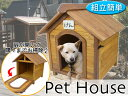 【送料無料】夏は涼しく!冬は暖か!木製 犬小屋・中型犬用/###ペットハウスJGW-56###
