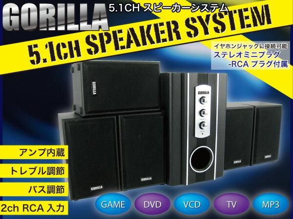 5.1chホームシアター GORILLAスピーカー5.1ch スピーカー サウンドシステム シアター 音響 DVD 音楽 プレーヤー テレビ コンポ 映画###5.1スピーカW-510###