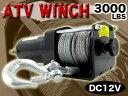 【送料無料】電動カーウィンチ DC12V 牽引 / 1361KG / 3000LBS###ウィンチSL3000-1###