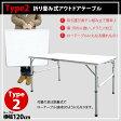 【送料無料】アウトドアテーブル ガーデンテーブル 折りたたみ式 高さ調節可能###テーブルPC1812-2###