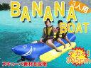 【送料500円】大型 バナナボート [3人乗] ボート 3M爽快感&スリル満点!楽しい3人乗りバナナ