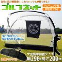 【送料無料】大型ゴルフ練習ネット 収納バッグ付き!ゴルフ練習ネット GOLF golf ゴルフ 練習 トレーニング ネット###ゴルフネットGN007###