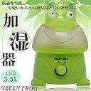 【送料無料】加湿器 カエルの加湿器 蛙 アニマル超音波式加湿器/フロッグ型 大容量3.5L###カエル加湿器YS168M★###