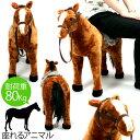 【送料無料】座れる馬 大人が座っても大丈夫!今だけ座れるお馬さんのぬいぐるみ プレゼントにお勧め♪ アニマルシリーズ/###座れるお馬8202-28###
