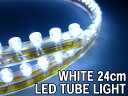 【送料無料】LEDチューブライト■24cm■ホワイト/白■超高輝度■防水仕様■ /###チューブライト24L白★###