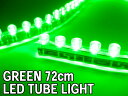 【送料無料】■LEDチューブライト■72cm■グリーン/緑■超高輝度■防水仕様■/###チューブライト72L緑★###