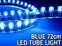 【送料無料】■LEDチューブライト■72cm■ブルー/青■超高輝度■防水仕様■/###チューブライト72L青★###
