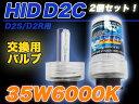 數位內容 - 【送料無料】D2C35W6000K 純正HID交換バルブ/D2S・D2R兼用/UVカットガラス###HIDD2S-6000★###