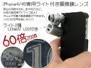 【送料無料】iphone4/4s が顕微鏡60倍マイクロスコープライト付/###レンズ9882-IPAD★###